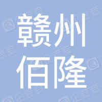 赣州佰隆机械租赁有限公司