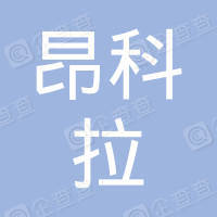 浙江昂科拉热能科技有限公司