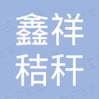 东至县鑫祥秸秆综合利用专业合作社