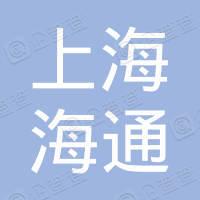 上海海通证券公司沈阳证券交易营业部