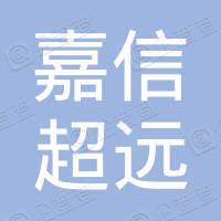 重庆市嘉信超远实业(集团)有限公司