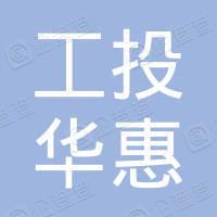 哈尔滨工投华惠智能装备集团有限公司
