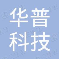天津市华普科技发展有限公司