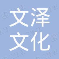 北京文泽文化经纪有限公司