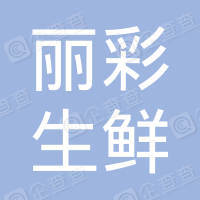 海南丽彩生鲜贸易有限公司