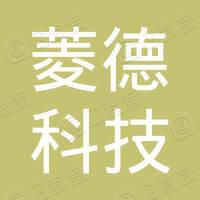 菱德科技集团(杭州)有限公司
