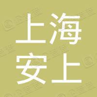 上海安上模塑制品有限公司