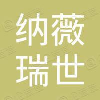 上海纳薇瑞世服饰有限公司