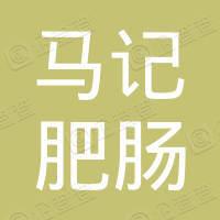 四川马记肥肠餐饮有限公司