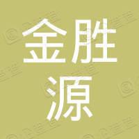 黑龙江省建三江农垦金胜源农资销售有限公司