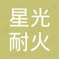 佳木斯星光耐火保温材料有限公司