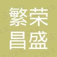 长春繁荣昌盛对外贸易有限公司