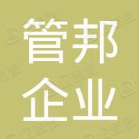 广州管邦企业管理咨询有限公司