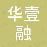 深圳壹融地产集团有限公司