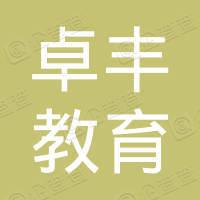 亳州市卓丰教育信息咨询有限公司