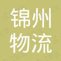 锦州物流(集团)有限公司