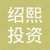 珠海绍熙投资合伙企业(有限合伙)