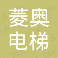 哈尔滨菱奥电梯科技集团有限公司
