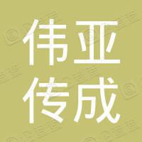北京伟亚传成家具有限公司