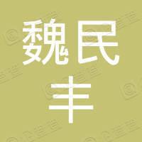 博爱县魏民丰快餐店