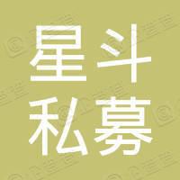 南京星斗私募基金管理有限公司