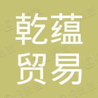 深圳市乾蕴贸易有限公司