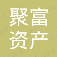 陕西聚富资产管理集团有限公司