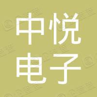 深圳市中悦电子有限公司