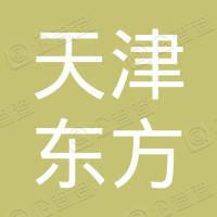 天津古镇东方新能源有限公司
