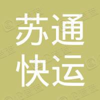 福建苏通快运有限公司