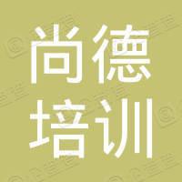 南乐县尚德培训有限公司