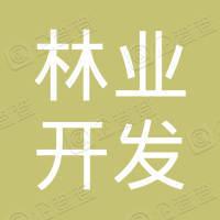 苍溪县林业开发中心