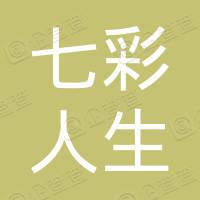 七彩人生集团有限公司