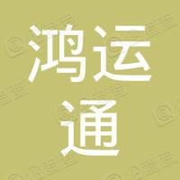 武汉鸿运通物流有限公司天门分公司