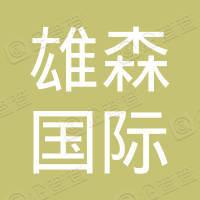 郴州雄森国际假日酒店有限公司