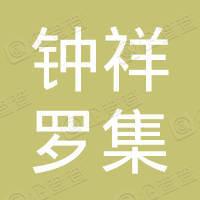 钟祥市罗集中心药店