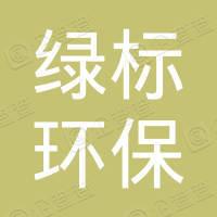 深圳市绿标环保设备有限公司