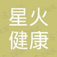 深圳星火健康服务有限公司