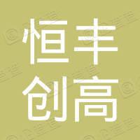 深圳恒丰创高投资有限公司