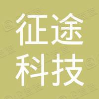 湖南征途科技有限公司