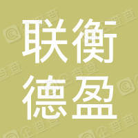 武汉市联衡德盈企业管理中心(有限合伙)