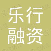 乐行(深圳)融资租赁有限公司