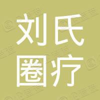 陕西刘氏圈疗推广中心