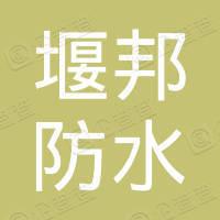 黑龙江省堰邦防水工程有限公司