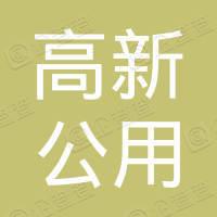 济宁高新公用事业发展股份有限公司
