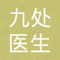 九处医生集团(深圳)有限公司