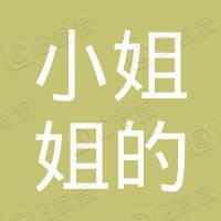 绵阳小姐姐的花店有限责任公司