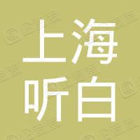 上海听白企业管理服务中心(有限合伙)