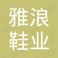 浙江雅浪鞋业有限公司