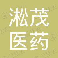 普洱淞茂医药集团有限公司